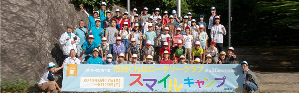池田くれはロータリークラブWEBページ